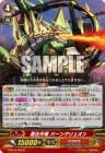 超古代竜 バーンゲリュオン【剣牙激闘:レア】ヴァンガード公式【20170124】今日のカード
