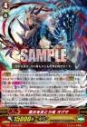 GR「黒炎をまとう竜 オグマ」が週刊ヴァンガ情報局で公開!VG第10弾「剣牙激闘」に収録されるシャドウパラディンの超越ユニット!