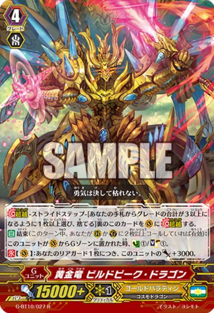 黄金竜 ビルドピーク・ドラゴン【剣牙激闘:レア】ヴァンガード公式【20170125】今日のカード