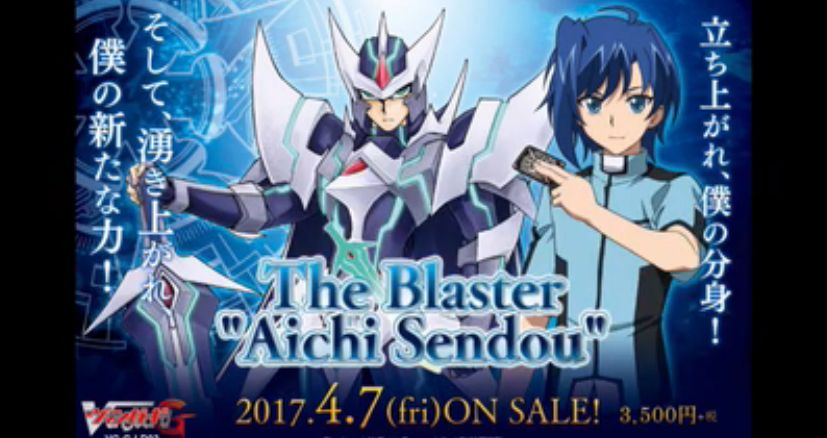 レジェンドデッキ「先導アイチ」が発売決定!発売日は2017年4月7日!