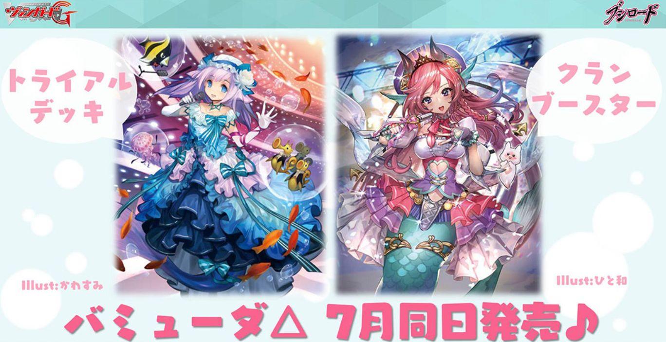 2017年の「歌姫」シリーズはトライアルデッキ&クランブースターが同時発売!