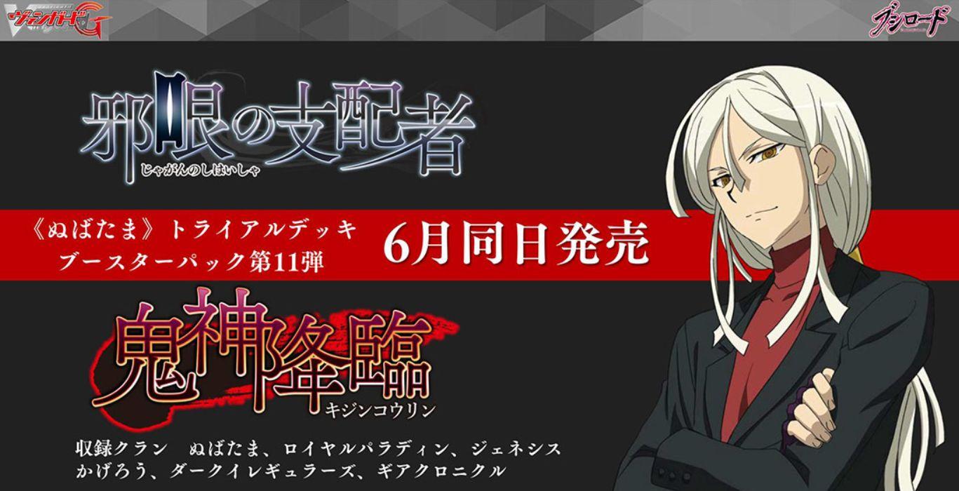 トライアルデッキ「邪眼の支配者」&ブースター第11弾「鬼神降臨」が2017年6月に同時発売決定!