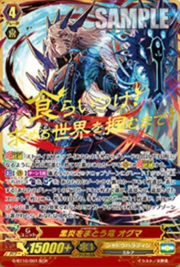 黒炎をまとう竜 オグマ【剣牙激闘:SGR】ヴァンガードG収録カード情報