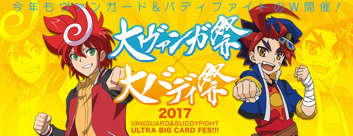 大ヴァンガ祭2017の公式特設ページがオープン!開催日時は2017年5月5日~7日で開催地は東京ビッグサイト!