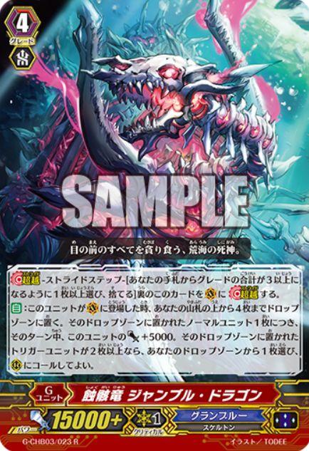 蝕骸竜 ジャンブル・ドラゴン【月夜のラミーラビリンス:レア】ヴァンガード公式【20170301】今日のカード