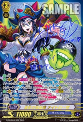 星影の吸血姫 ナイトローゼ【月夜のラミーラビリンス:ラミーラビリンスレア】ヴァンガードG収録カード情報