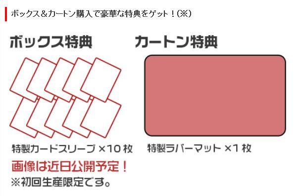 VG第11弾「鬼神降臨」のボックス&カートン特典情報