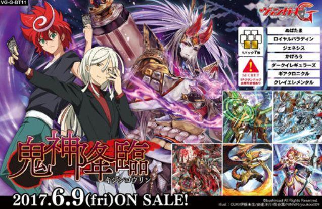 VG第11弾【鬼神降臨】のBOX予約最安価格が更新!
