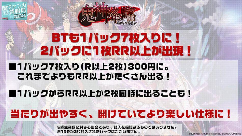 VG第11弾【鬼神降臨】より封入率が変更!1パック7枚入りになり、2パックに1枚ダブルレアが封入!
