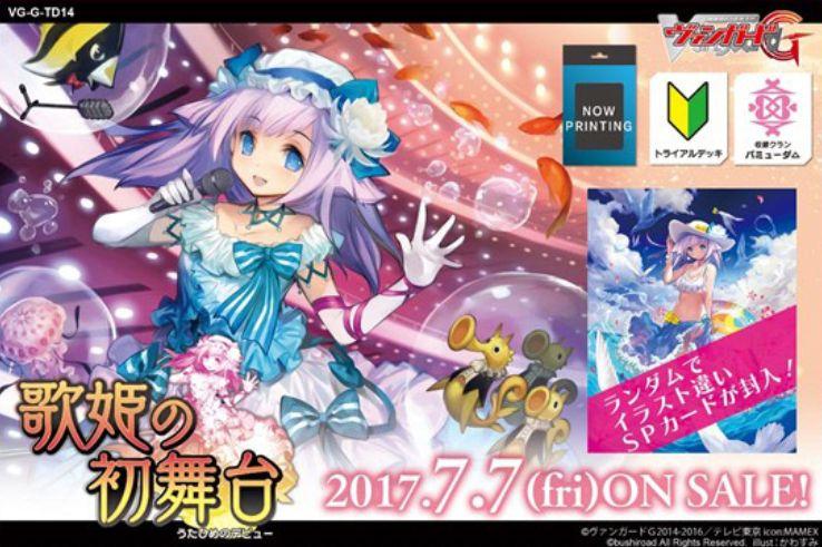 トライアルデッキ「歌姫の初舞台」が情報公開!バミューダ初の構築済みデッキ!