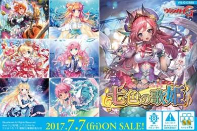 クランブースター「七色の歌姫」が情報公開!バミューダの新テーマ「Chouchou」を強化!