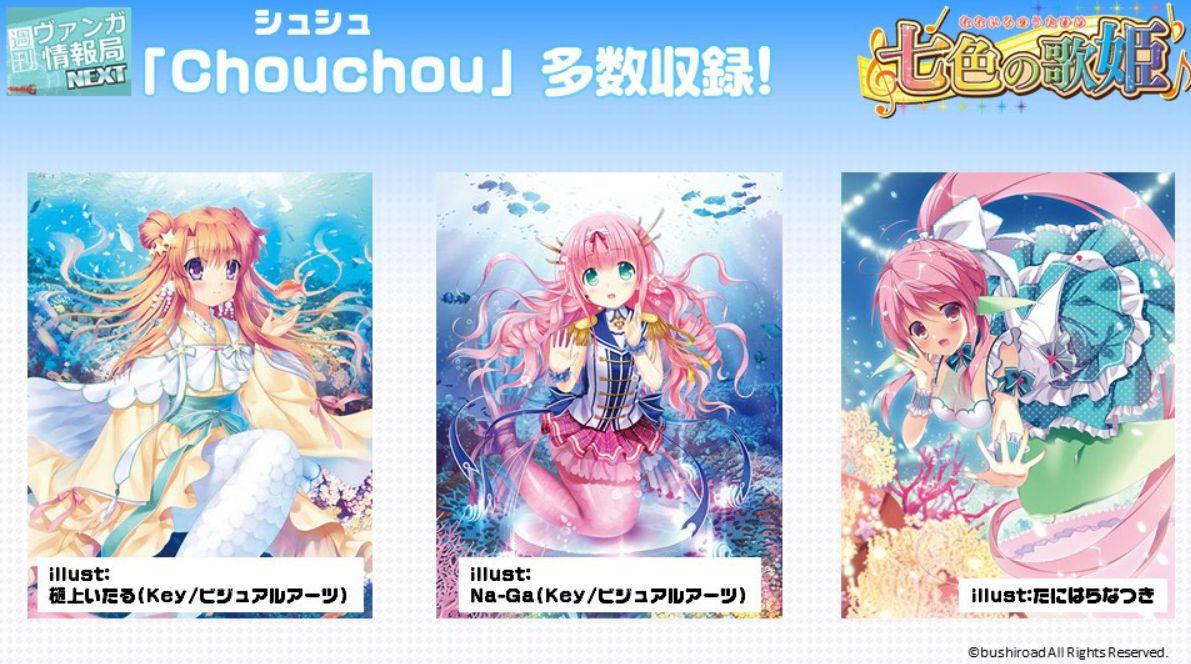 Chouchou(シュシュ)-七色の歌姫