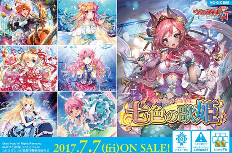 VG「七色の歌姫」が予約解禁!最安値のお店はココ!売り切れやプレミア化に注意!