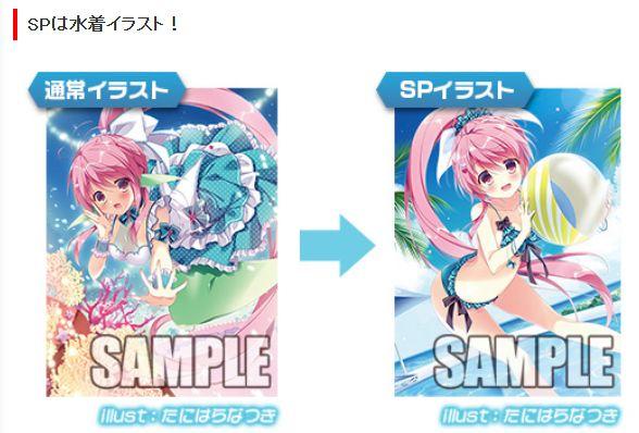 ヴァンガードG【七色の歌姫】のSPカード情報