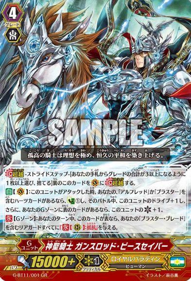 GR「神聖騎士 ガンスロッド・ピースセイバー(鬼神降臨)」が情報公開!ロイヤルパラディンの超越ユニット!(高画質版)