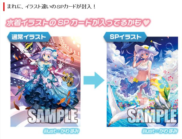 トライアルデッキ「歌姫の初舞台」のSPカード情報(水着イラスト)