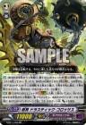 刻将 ドラスティック・コロッサス【第11弾 鬼神降臨:ダブルレア】ヴァンガード公式【20170508】今日のカード
