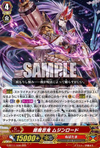 ぬばたま「閻魔忍鬼 ムジンロード(鬼神降臨)」が情報公開!支配能力を持つトリプルレアの超越ユニット!