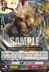 忍獣 ウズイタチ【第11弾 鬼神降臨:コモン】ヴァンガード公式【20170518】今日のカード