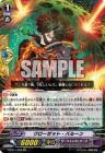 クローゼット・バルーン【第11弾 鬼神降臨:ダブルレア】ヴァンガード公式【20170522】今日のカード