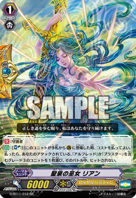 聖泉の巫女 リアン【第11弾 鬼神降臨:ダブルレア】ヴァンガード公式【20170524】今日のカード