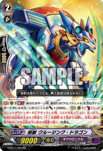 刻獣 クルージング・ドラゴン【第11弾 鬼神降臨:ダブルレア】ヴァンガード公式【20170601】今日のカード