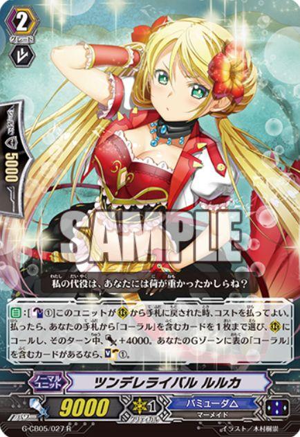 ツンデレライバル ルルカ【七色の歌姫:レア】ヴァンガード公式【20170612】今日のカード