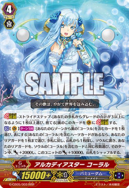 アルカディアスター コーラル【七色の歌姫:トリプルレア】ヴァンガード公式【20170612】今日のカード