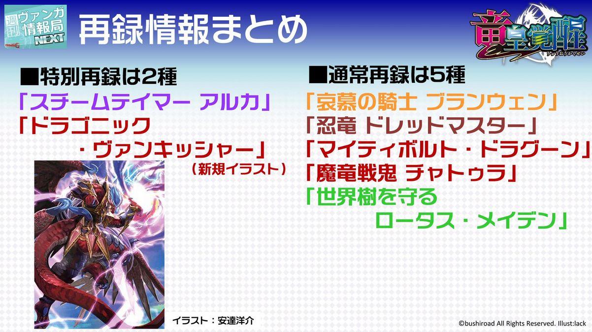 ヴァンガードG第12弾「竜皇覚醒」再録&特別再録カード情報