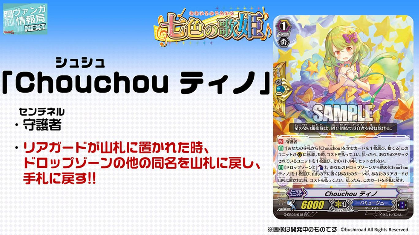Chouchou ティノ【七色の歌姫:ダブルレア】週刊ヴァンガ情報局