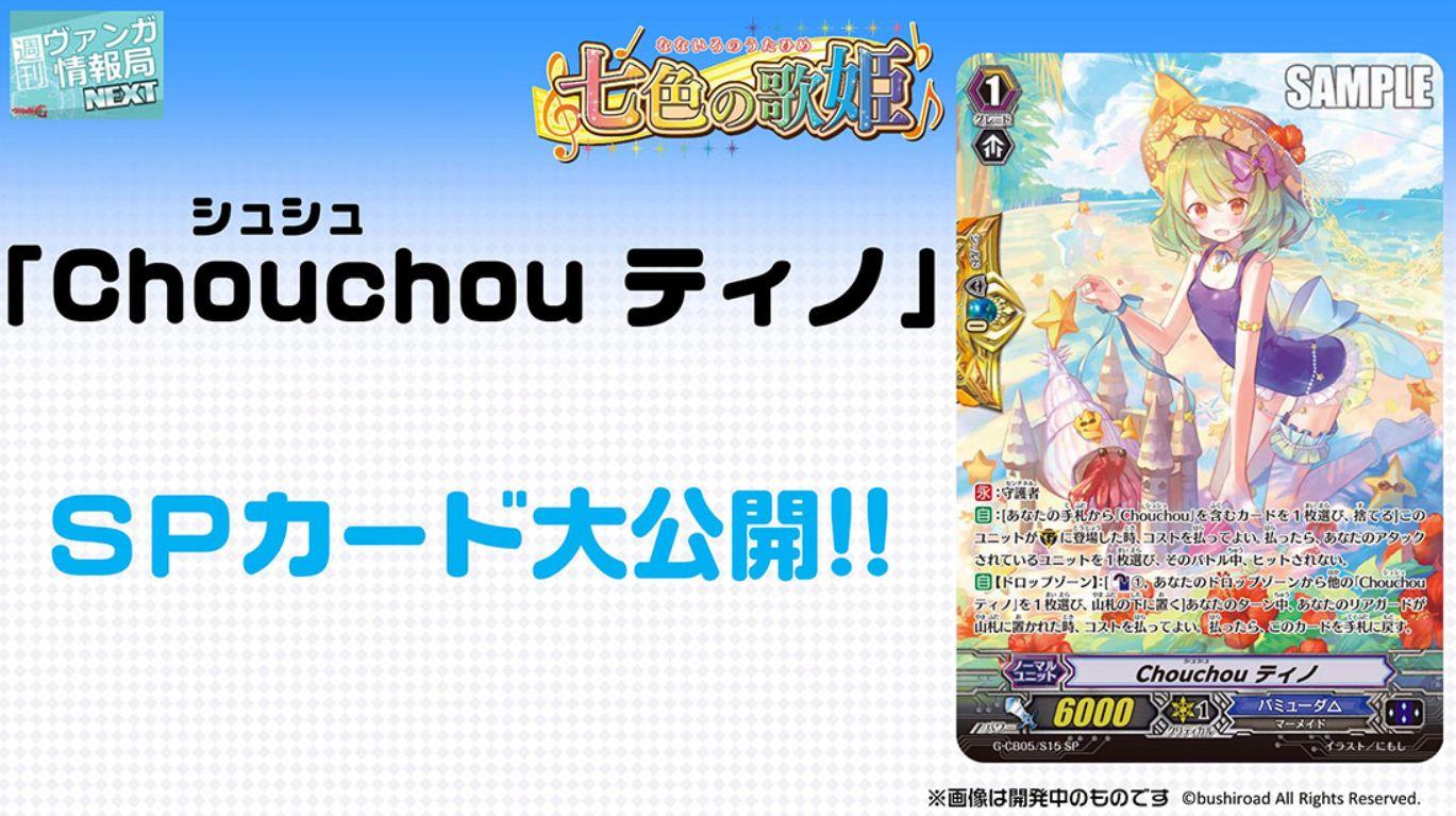 Chouchouティノ(クランブースター「歌姫の初舞台」スペシャル・パラレル水着)