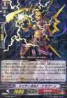 マイティボルト・ドラグーン【第12弾 竜皇覚醒:再録】ヴァンガードG収録カード情報