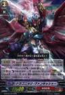 ドラゴニック・ヴァンキッシャー【第12弾 竜皇覚醒:特別再録】ヴァンガードG収録カード情報