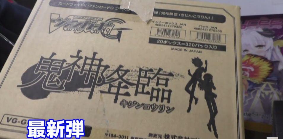 有名ユーチューバー「ヒカル(Hikaru)」さんによるVG第11弾「鬼神降臨」のカートン開封動画が公開!