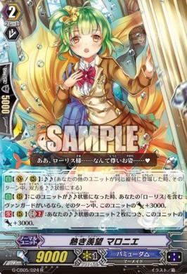 熱き羨望 マロニエ【七色の歌姫:レア】ヴァンガードG収録カード情報