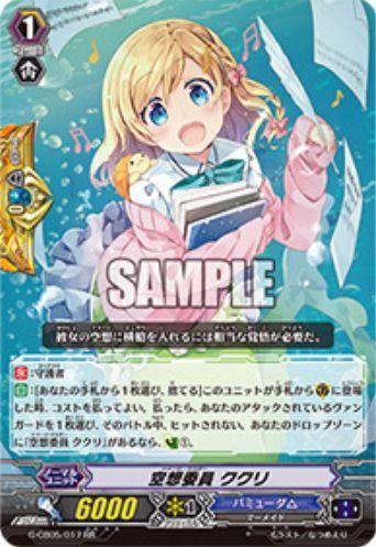 空想委員 ククリ【七色の歌姫:再録】ヴァンガードG収録カード情報