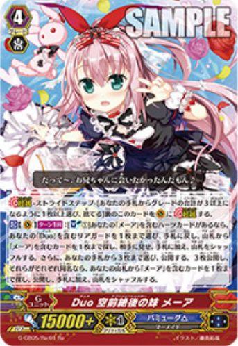 Duo 空前絶後の妹 メーア【七色の歌姫:特別再録】ヴァンガードG収録カード情報