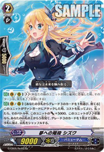 夢への階段 シズク【七色の歌姫:特別再録】ヴァンガードG収録カード情報