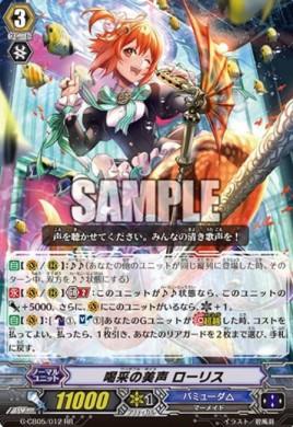 喝采の美声 ローリス【七色の歌姫:ダブルレア】ヴァンガードG収録カード情報