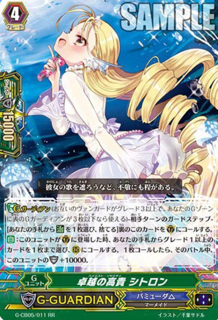 卓越の高貴 シトロン【七色の歌姫:ダブルレア】ヴァンガードG収録カード情報