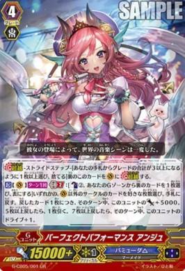 パーフェクトパフォーマンス アンジュ【七色の歌姫:ジェネレーションレア】ヴァンガードG収録カード情報