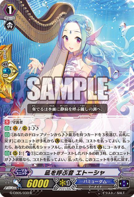 凪を呼ぶ音 エトーシャ【七色の歌姫:レア】ヴァンガード公式【20170622】今日のカード