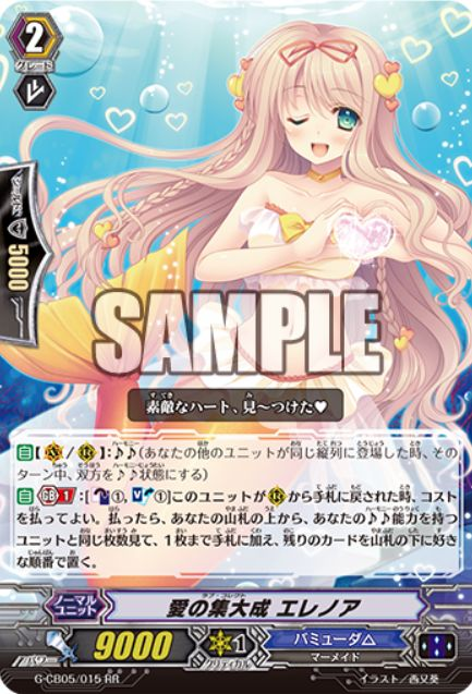 愛の集大成 エレノア【七色の歌姫:ダブルレア】ヴァンガード公式【20170622】今日のカード