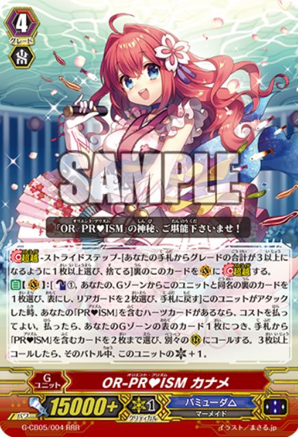 OR-PR♥ISM カナメ【七色の歌姫:トリプルレア】ヴァンガード公式【20170623】今日のカード