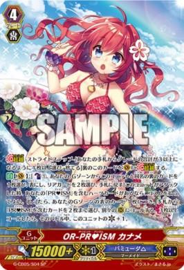 OR-PR♥ISM カナメ【七色の歌姫:スペシャル】ヴァンガード公式【20170623】今日のカード