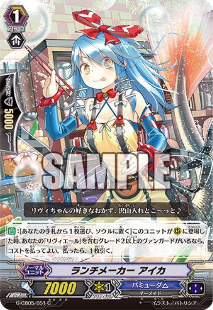 ランチメーカー アイカ【七色の歌姫:コモン】ヴァンガードG収録カード情報