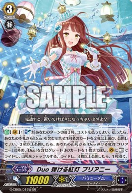 Duo 弾ける紅灯 プリアニー(白)【七色の歌姫:ダブルレア】ヴァンガード公式【20170626】今日のカード