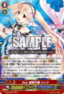 Duo 無窮の瞳 リィト【七色の歌姫:トリプルレア】ヴァンガード公式【20170626】今日のカード