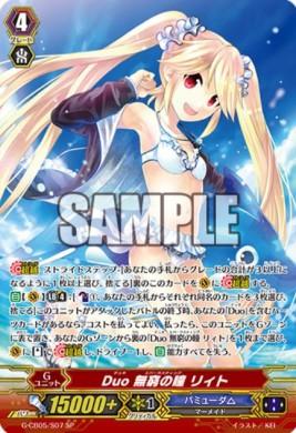 Duo 無窮の瞳 リィト【七色の歌姫:スペシャル】ヴァンガード公式【20170626】今日のカード