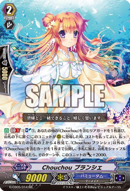 Chouchou ブランシェ【七色の歌姫:ダブルレア】ヴァンガード公式【20170627】今日のカード